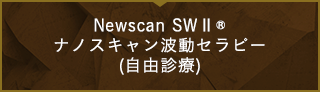 Newscan SWⅡ®ナノスキャン波動セラピー